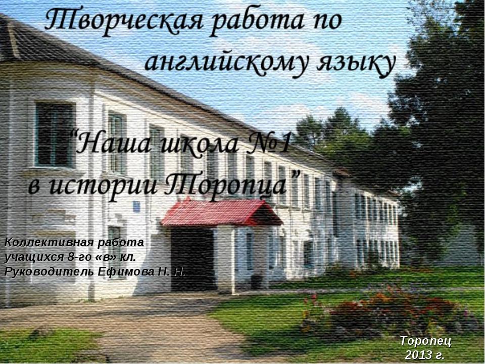Коллективная работа учащихся 8-го «в» кл. Руководитель Ефимова Н. Н. Торопец...