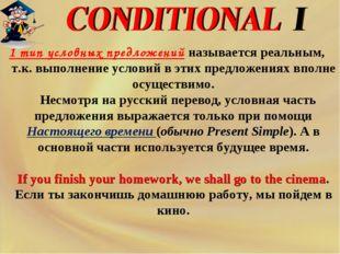 1 тип условных предложений называется реальным, т.к. выполнение условий в эт
