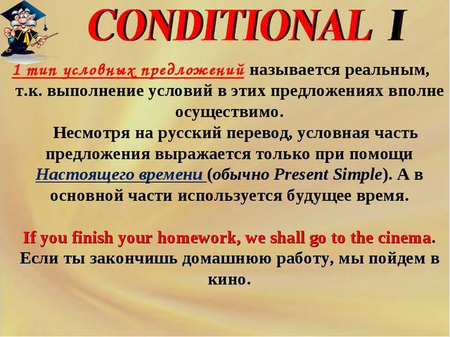 1 тип условных предложений называется реальным, т.к. выполнение условий в эт...