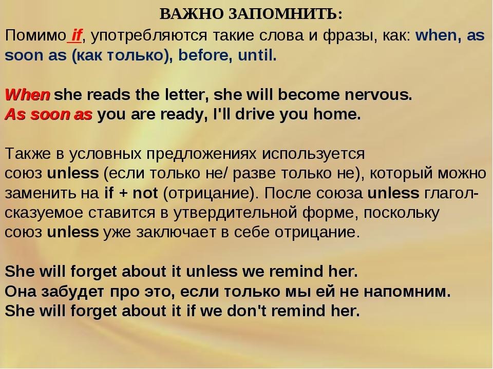 Помимоif, употребляются такие слова и фразы, как:when,as soon as(как толь...
