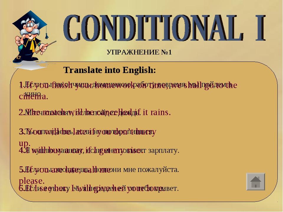 УПРАЖНЕНИЕ №1 Translate into English: 1.Если ты закончишь домашнюю работу вов...