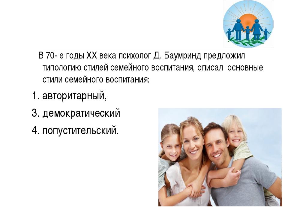 В 70- е годы XX века психолог Д. Баумринд предложил типологию стилей семейно...