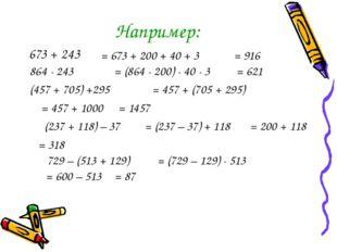 Например: 673 + 243 = 673 + 200 + 40 + 3 864 - 243 = (864 - 200) - 40 - 3 (45