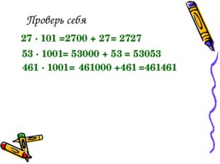 27 · 101 Проверь себя =2700 + 27 = 2727 = 53000 + 53 =461461 461 · 1001= = 53