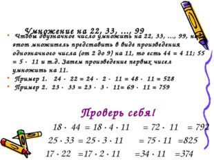 Умножение на 22, 33, ..., 99 Чтобы двузначное число умножить на 22, 33, ...,