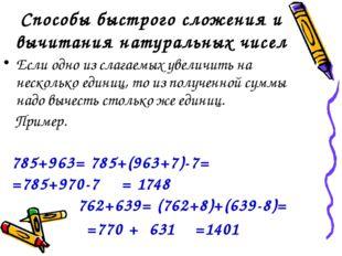 Способы быстрого сложения и вычитания натуральных чисел Если одно из слагаемы