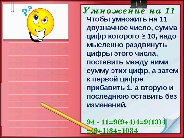 Умножение на 11 Чтобы умножить на 11 двузначное число, сумма цифр которого ≥...