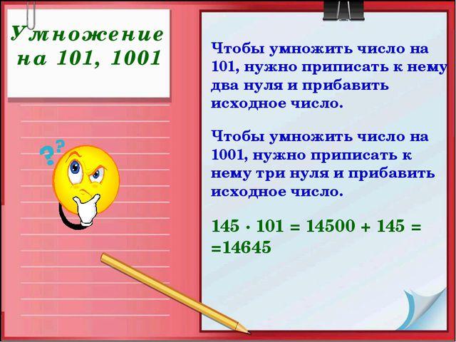 Умножение на 101, 1001 Чтобы умножить число на 101, нужно приписать к нему дв...