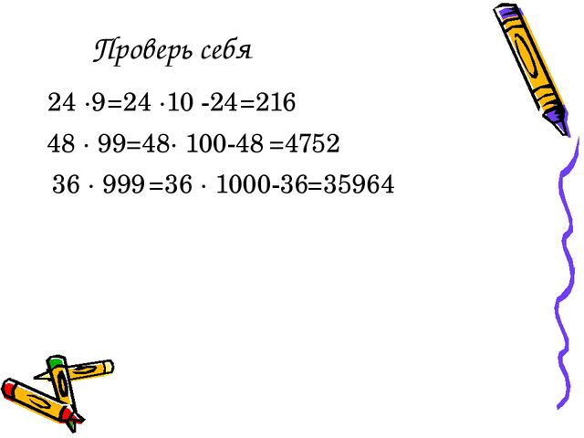 Проверь себя 24 ∙9 =24 ∙10 -24 =216 48 ∙ 99 =48∙ 100-48 =4752 36 ∙ 999 =36 ∙...
