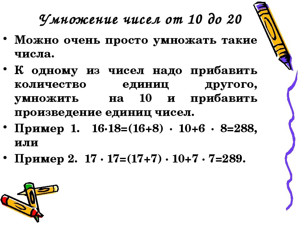 Умножение чисел от 10 до 20 Можно очень просто умножать такие числа. К одному...