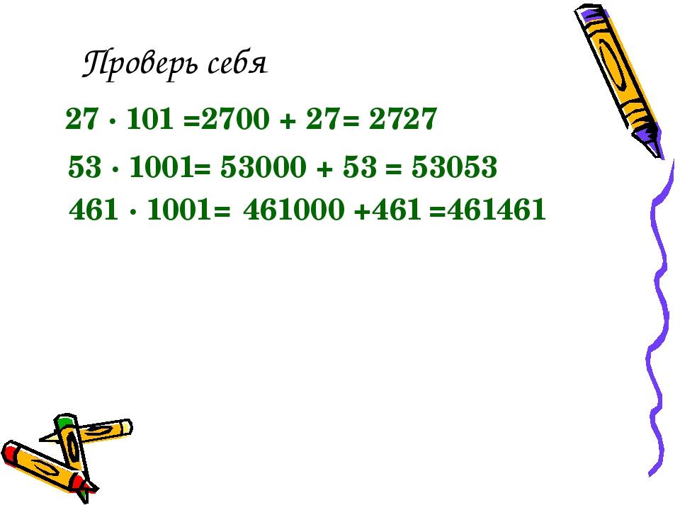27 · 101 Проверь себя =2700 + 27 = 2727 = 53000 + 53 =461461 461 · 1001= = 53...