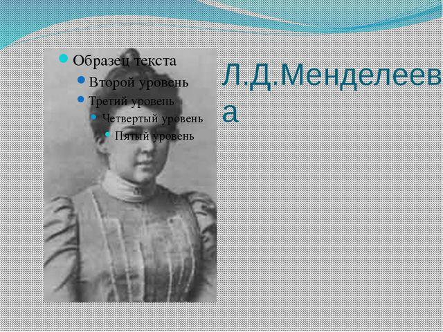 Л.Д.Менделеева