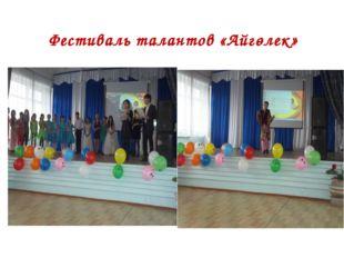 Фестиваль талантов «Айгөлек»