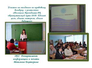 Участие на заседании по правовому всеобучу  с учителями  «Послание Президента