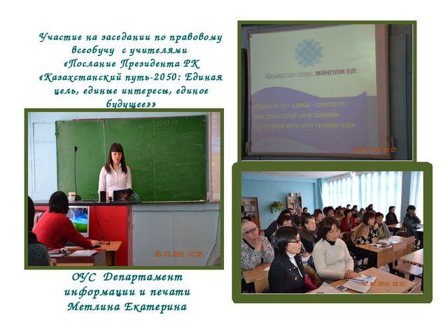 Участие на заседании по правовому всеобучу  с учителями  «Послание Президента...