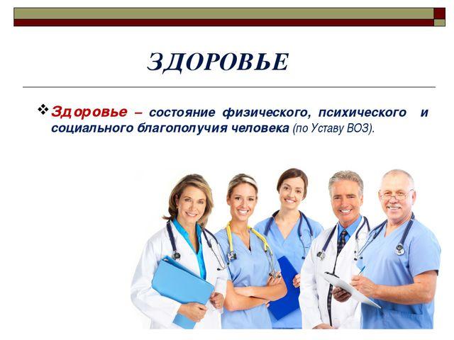 Здоровье – состояние физического, психического и социального благополучия чел...
