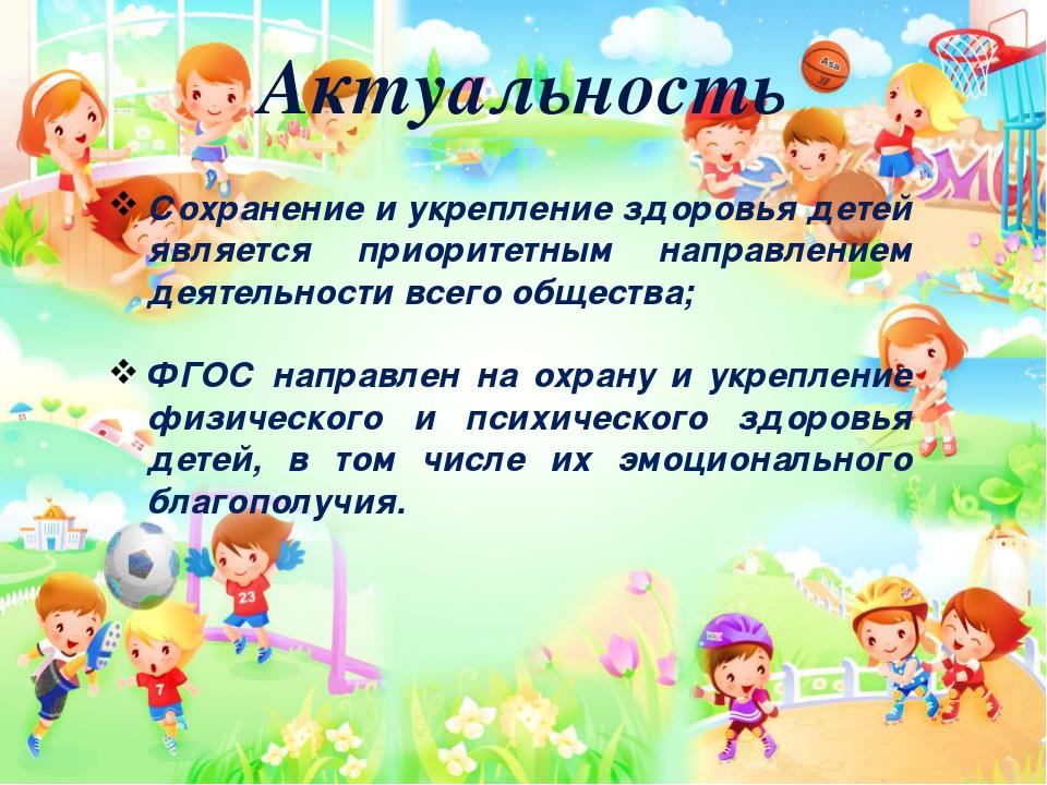Актуальность Сохранение и укрепление здоровья детей является приоритетным нап...