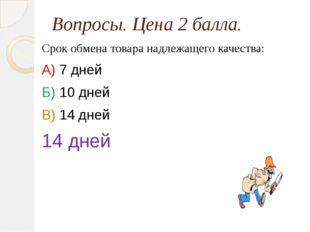 Вопросы. Цена 3 балла. Лицо не имеющее гражданства: А) бипатрид Б) апатрид В)