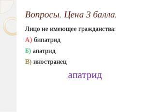 Вопросы. Цена 1 балл. Дисциплинарным наказанием является: А) штраф; Б) дисква