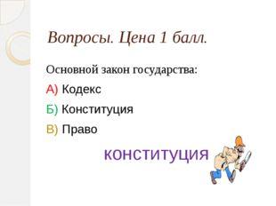 Вопросы. Цена 1 балл. В каком году была принята Конституция РФ: А) 1993 Б) 19