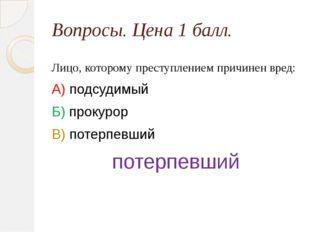 Вопросы. Цена 1 балл. Решение суда: А) приговор Б) апелляция В) жалоба приговор