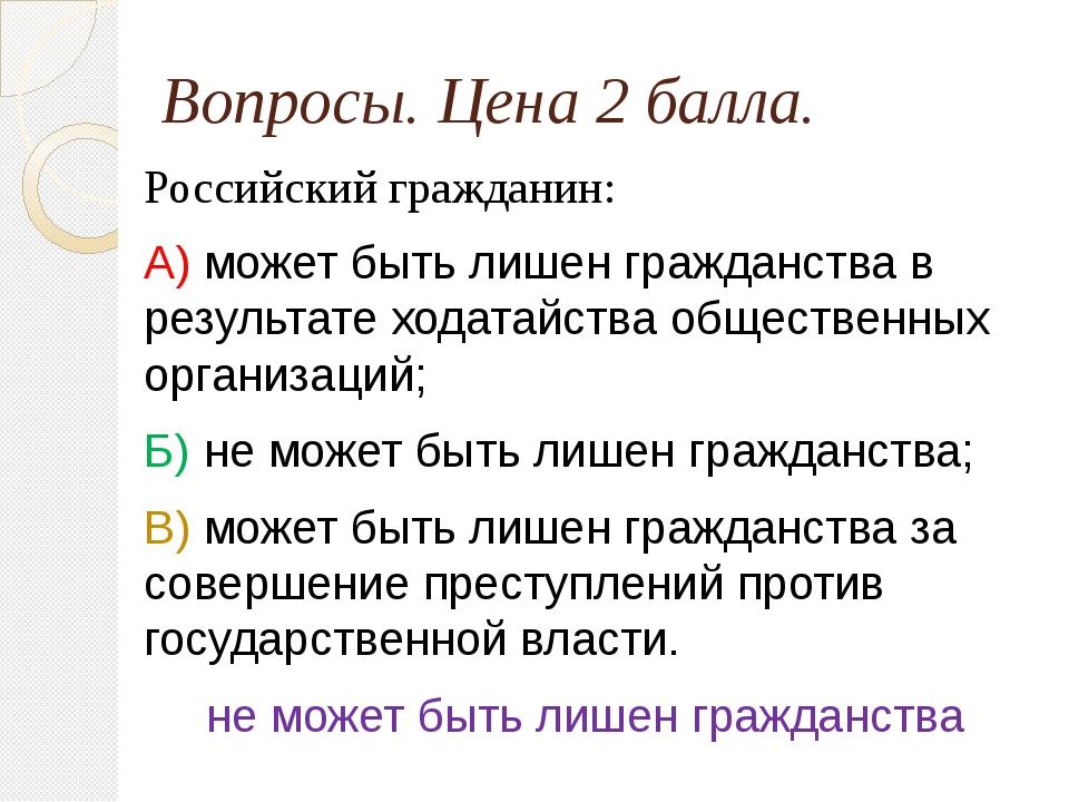 Вопросы. Цена 2 балла. Соглашение между работником и работодателем: А) Трудов...