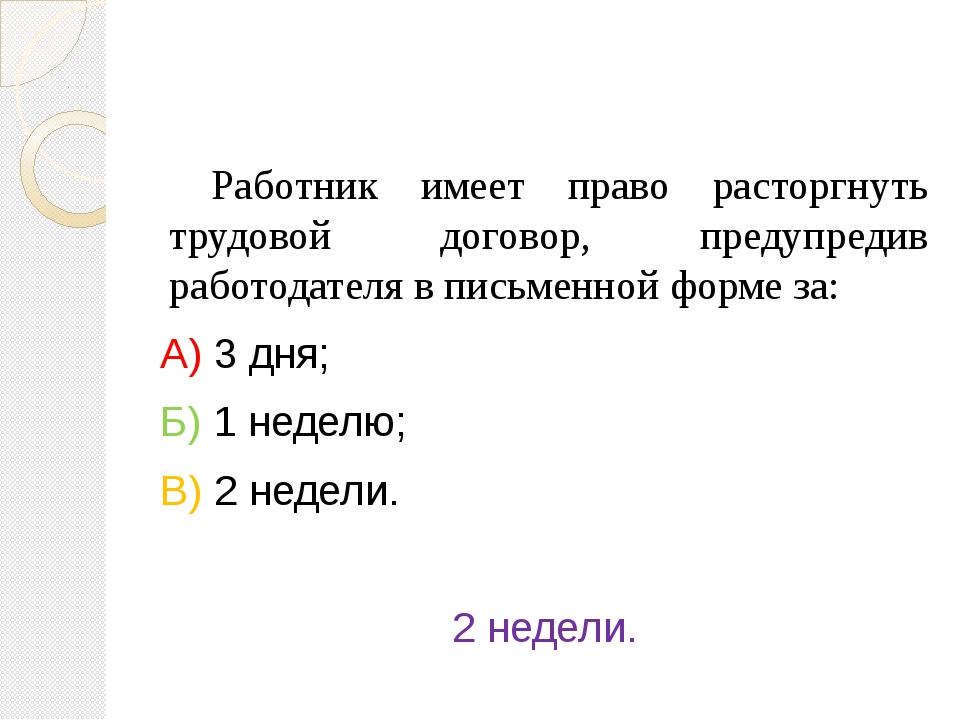 Вопросы. Цена 1 балл. Свод правил, основанный на представлении о добре и зле:...