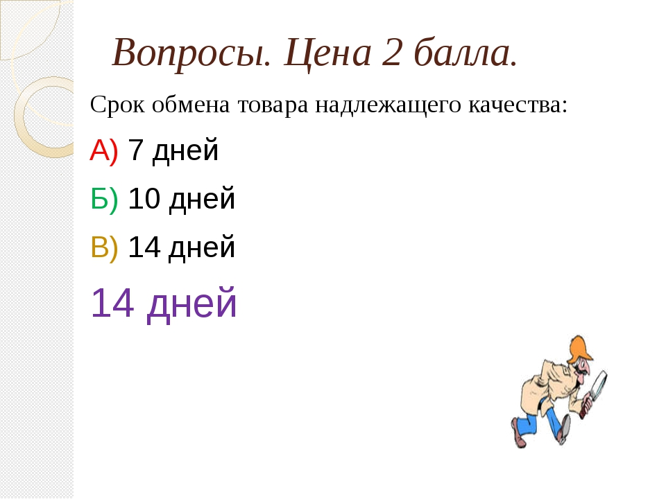 Вопросы. Цена 3 балла. Лицо не имеющее гражданства: А) бипатрид Б) апатрид В)...