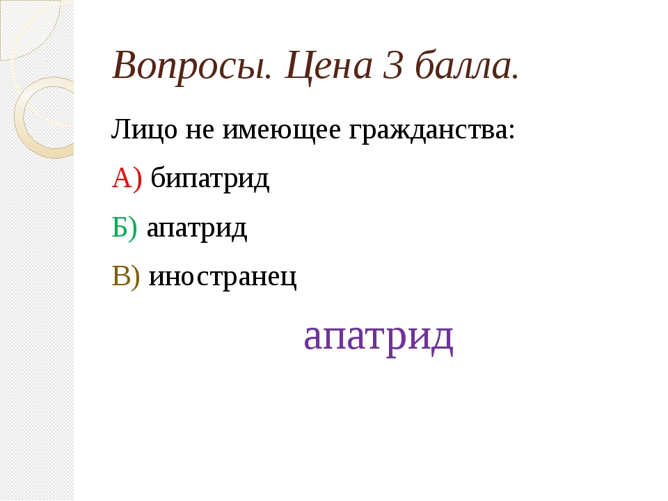 Вопросы. Цена 1 балл. Дисциплинарным наказанием является: А) штраф; Б) дисква...