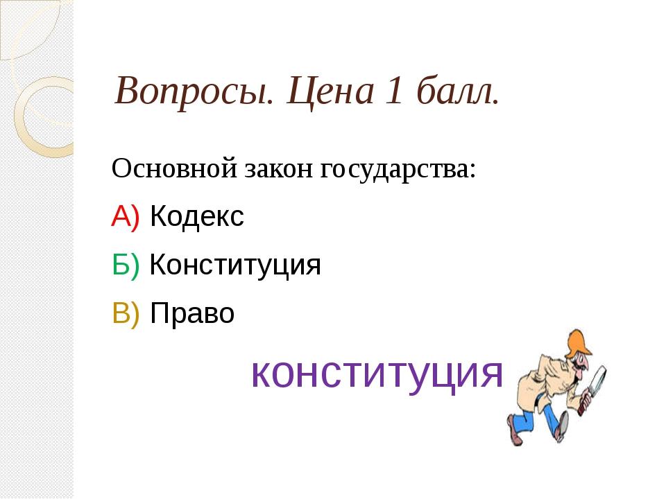 Вопросы. Цена 1 балл. В каком году была принята Конституция РФ: А) 1993 Б) 19...