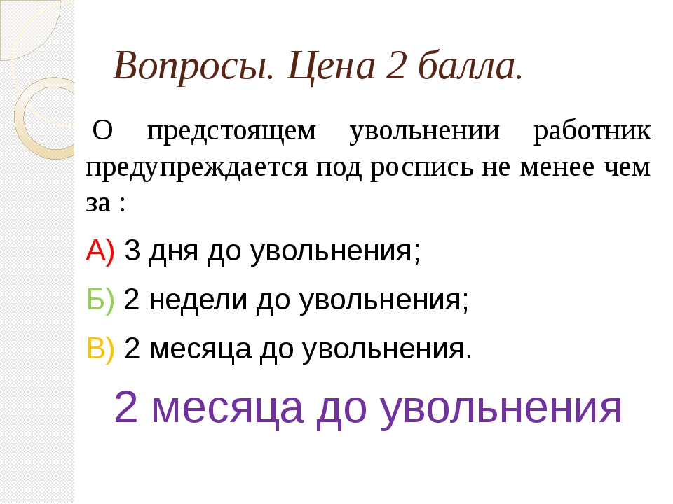 Вопросы. Цена 2 балла. Российский гражданин: А) может быть лишен гражданства...