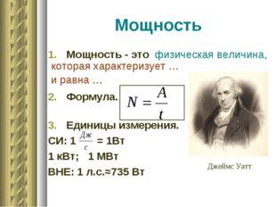Мощность Мощность - это Формула. Единицы измерения. СИ: 1 = 1Вт 1 кВт; 1 МВт