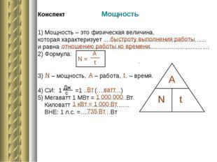 Конспект Мощность 1) Мощность – это физическая величина, которая характеризуе