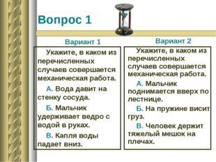 Вопрос 1 Вариант 1 Укажите, в каком из перечисленных случаев совершается меха