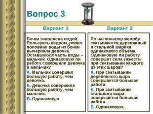 Вопрос 3 Вариант 1 Бочка заполнена водой. Пользуясь ведром, ровно половину во