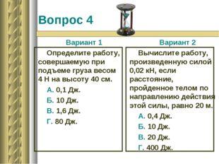 Вопрос 4 Вариант 1 Определите работу, совершаемую при подъеме груза весом 4 Н