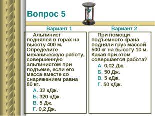 Вопрос 5 Вариант 1 Альпинист поднялся в горах на высоту 400 м. Определите мех