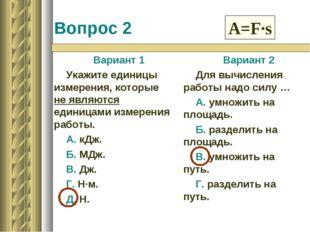 Вопрос 2 Вариант 1 Укажите единицы измерения, которые не являются единицами и