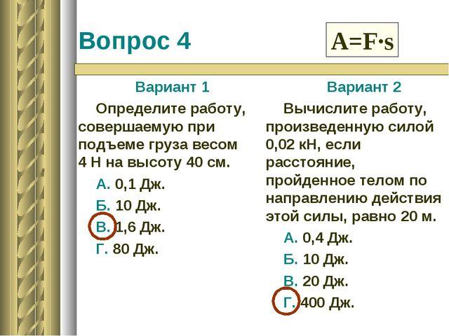 Вопрос 4 Вариант 1 Определите работу, совершаемую при подъеме груза весом 4 Н...