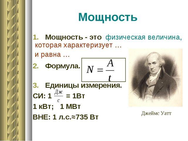 Мощность Мощность - это Формула. Единицы измерения. СИ: 1 = 1Вт 1 кВт; 1 МВт...