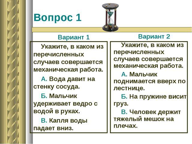 Вопрос 1 Вариант 1 Укажите, в каком из перечисленных случаев совершается меха...