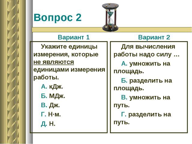 Вопрос 2 Вариант 1 Укажите единицы измерения, которые не являются единицами и...