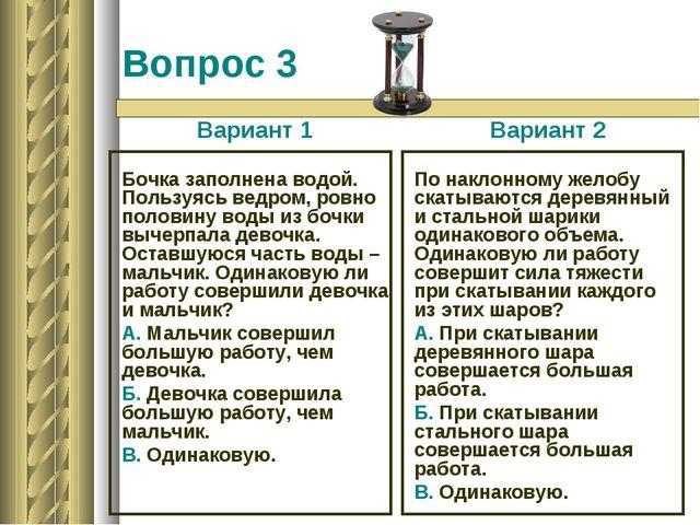 Вопрос 3 Вариант 1 Бочка заполнена водой. Пользуясь ведром, ровно половину во...