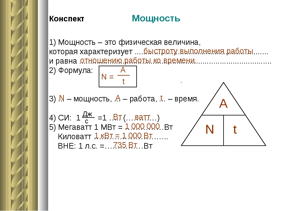 Конспект Мощность 1) Мощность – это физическая величина, которая характеризуе...