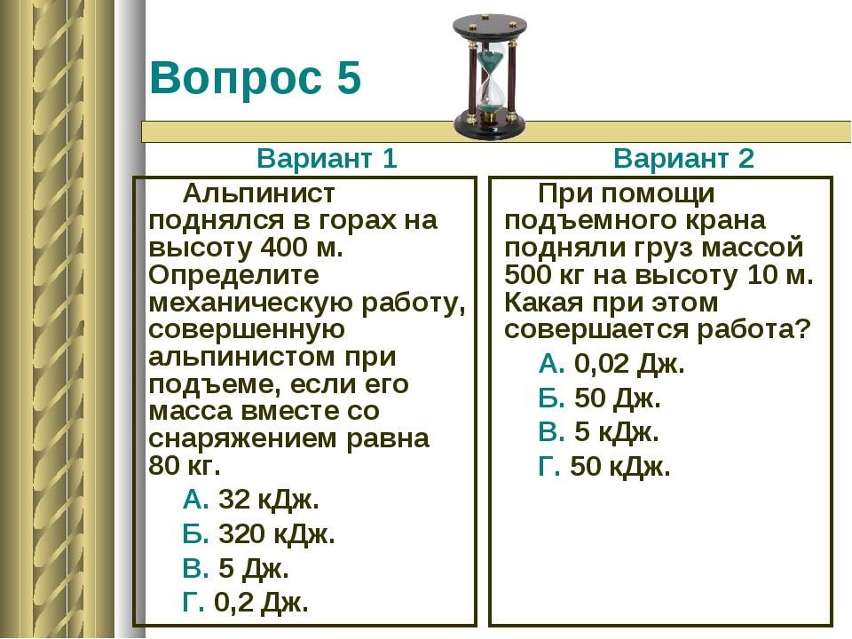 Вопрос 5 Вариант 1 Альпинист поднялся в горах на высоту 400 м. Определите мех...