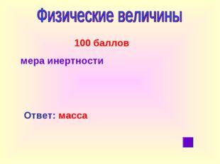 100 баллов мера инертности Ответ: масса