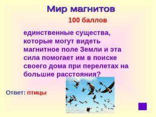 100 баллов единственные существа, которые могут видеть магнитное поле Земли