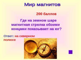 200 баллов Где на земном шаре магнитная стрелка обоими концами показывает на