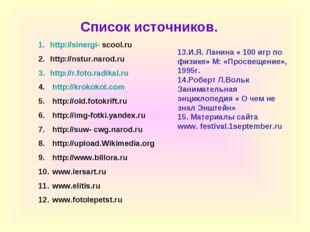Список источников. http://sinergi- scool.ru http://nstur.narod.ru http://r.f