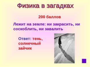 200 баллов Лежит на земле: ни закрасить, ни соскоблить, ни завалить Ответ: т
